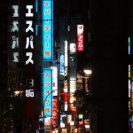 Néons-Takadanobaba-Tokyo